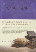 열정적 고전 읽기: 역사 사회