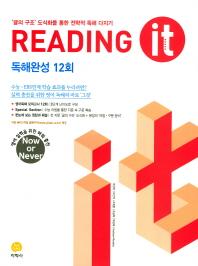 Reading it 독해완성 12회(2019)