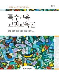 특수교육 교과교육론(2판)(양장본 HardCover)
