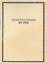 타카하시 루미코 걸작 단편집 세트(P의 비극 전무의 개 붉은 꽃다발)