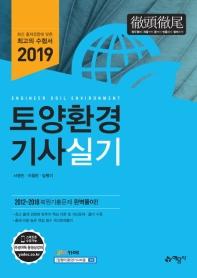 토양환경기사 실기(2019)