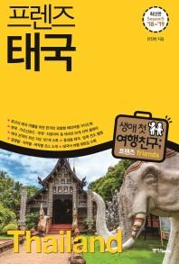 프렌즈 태국(2018-2019)(Season 5)
