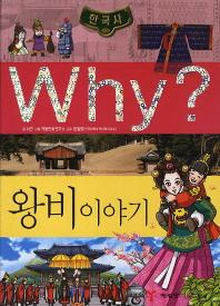 Why? 한국사: 왕비이야기(초등역사학습만화 22)(양장본 HardCover)