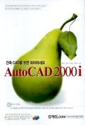 AUTOCAD 2000i(건축 CAD를 위한 따라하세요)(CD-ROM 1장 포함)