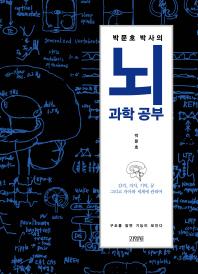 박문호 박사의 뇌과학 공부(양장본 HardCover)