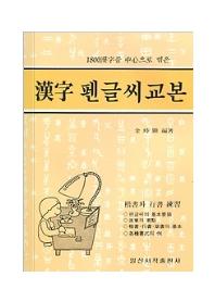 1800한자 펜글씨 교본