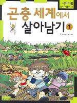 곤충세계에서 살아남기. 1 -3권 전3권