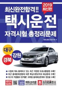 택시운전자격시험 총정리문제(대구 경북 강원)(2019)(8절)(최신완전합격)