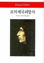 로마제국쇠망사(2판)(월드북 23)(양장본 HardCover)