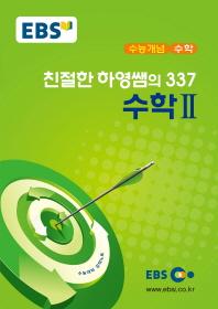 친절한 하영쌤의 337 수학2(EBS 강의노트 수능개념)