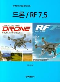 드론 / RF 7.5