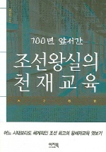 조선왕실의 천재교육 (700년 앞서간)