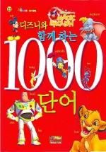 1000단어(디즈니와 함께하는)(디즈니 22)