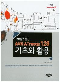 AVR ATmega128 기초와 활용(IAR을 이용한)
