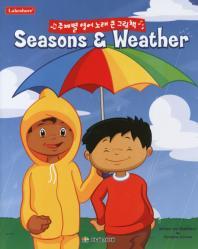 Seasons Weather(CD1장포함)(주제별 영어노래 큰 그림책)