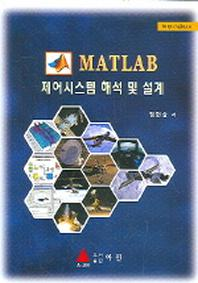 MATLAB 제어시스템 해석 및 설계