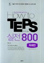 HOW TO TEPS ���� 800 ������(���� ��� �ع� ������ ���̴�)(How to TEPS ���� 800 �ø���)