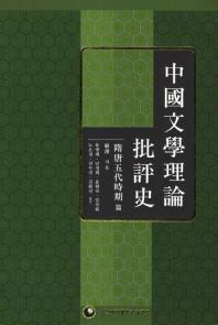 중국문학이론 비평사:수당오대
