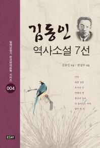 김동인 역사소설 7선(일제강점기 한국현대문학 시리즈 4)
