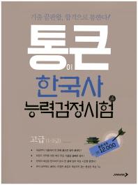 한국사능력검정시험 고급(1급 2급)(통큰)