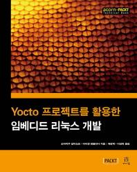 Yocto 프로젝트를 활용한 임베디드 리눅스 개발