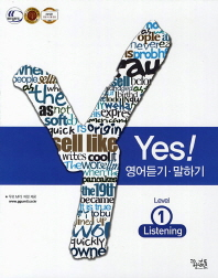 영어듣기 말하기 Level. 1(2016)(Yes)