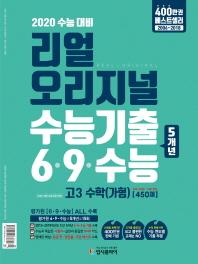 고등 수학(가형)[450제] 고3 수능기출 5개년 6.9.수능(2019)