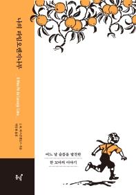 나의 라임오렌지나무(오리지널 커버 에디션)(양장본 HardCover)