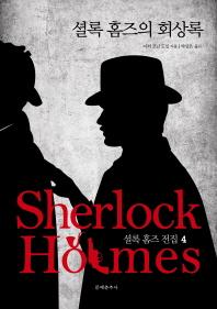 셜록 홈즈 전집. 4: 셜록 홈즈의 회상록