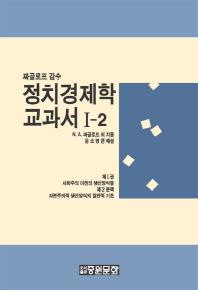 정치경제학 교과서. 1-2(양장본 HardCover)