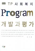 TP 사회복지 PROGRAM 개발과 평가(증보판)