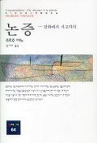 논증(동문선 현대신서 64)