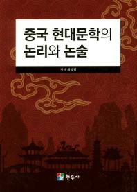 중국 현대문학의 논리와 논술