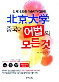 북경대학 중국어 어법의 모든것