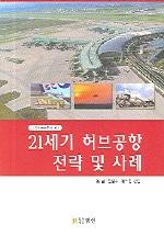 21세기 허브공항 전략 및 사례(동북아물류총서 1)