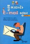 쫄지마라 E-MAIL 영어