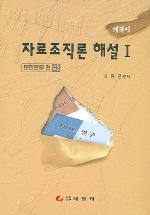 자료조직론해설 1 (문헌분류편) (객관식) (수정증보)