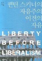 켄틴 스키너의 자유주의 이전의 자유(코기타툼 1)