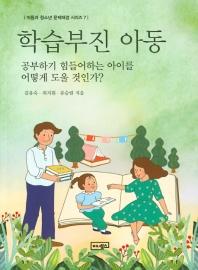 학습부진 아동(아동과 청소년 문제해결 시리즈 7)