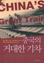 중국의 거대한 기차