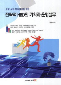 전략적 HRD의 기획과 운영실무(경영 성과 목표달성을 위한)