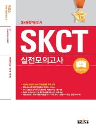 SKCT ������ǰ��(2014)(���ེ)