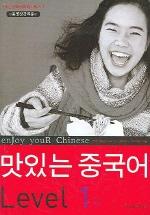 맛있는 중국어 LEVEL 1 (하)(MP3CD1장, 암송노트1권포함)