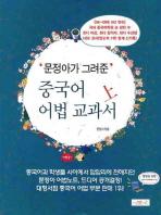 중국어 어법 교과서(상)