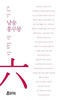 낭송 홍루몽
