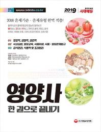 영양사 한권으로 끝내기(2019)(시대에듀)(개정판)