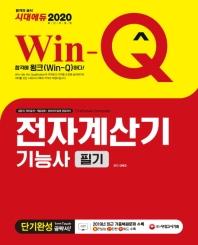 전자계산기기능사 필기 단기완성(2020)(Win-Q)(개정판)