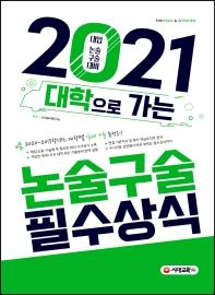 대학으로 가는 논술구술 필수상식(2021)(11판)
