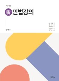신 민법강의(14판)(양장본 HardCover)