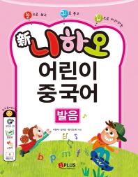 신 니하오 어린이 중국어 발음(눈으로 보고 귀로 듣고 입으로 따라하는)(CD1장포함)